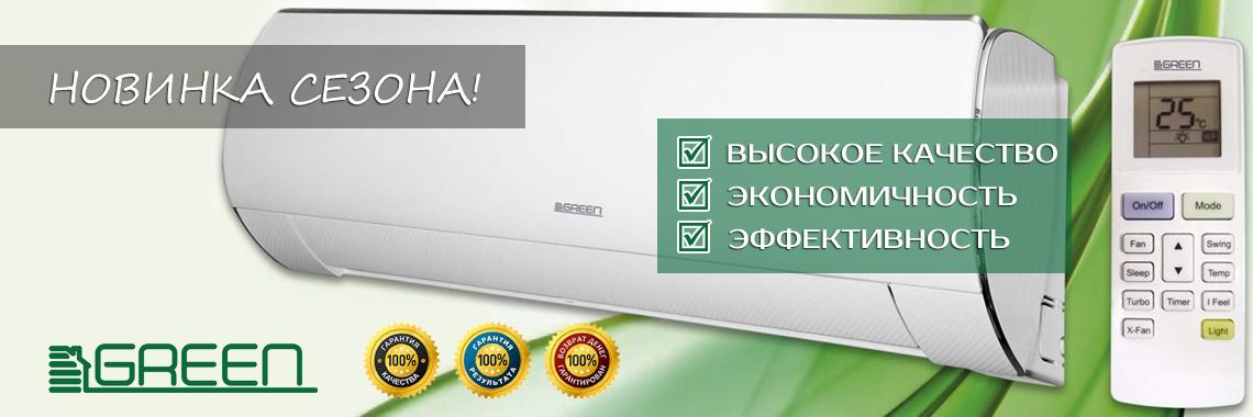 Продажа сплит систем в краснодаре с установкой кондиционер ауди 80 б4 установка